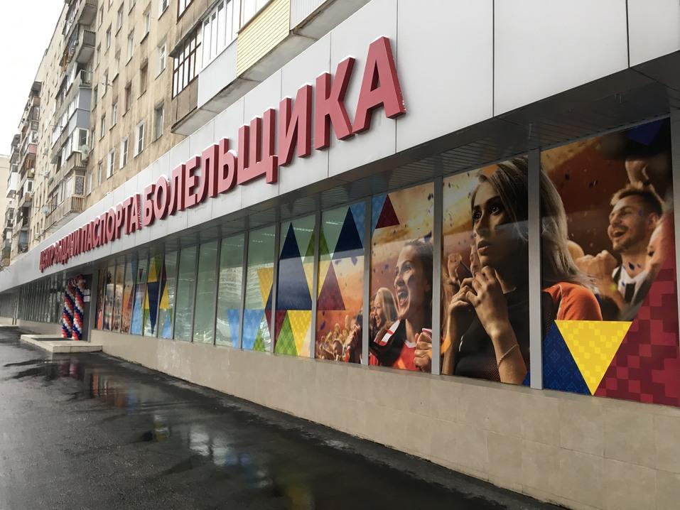 ЧМ-2018: новые возможности для развития Нижнего Новгорода 1