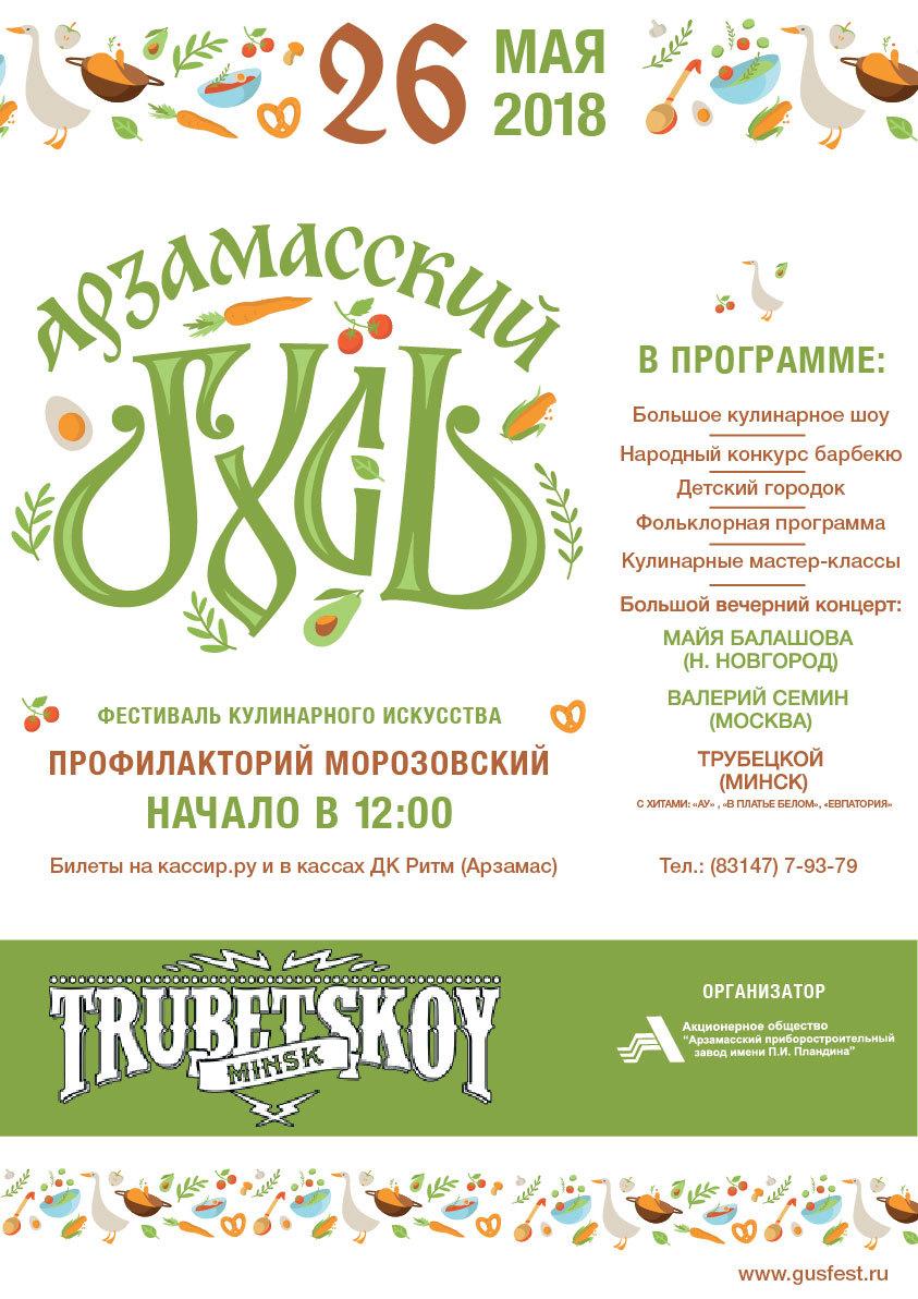 Кулинарный фестиваль «Арзамасский гусь» пройдет в Нижегородской области в седьмой раз 1