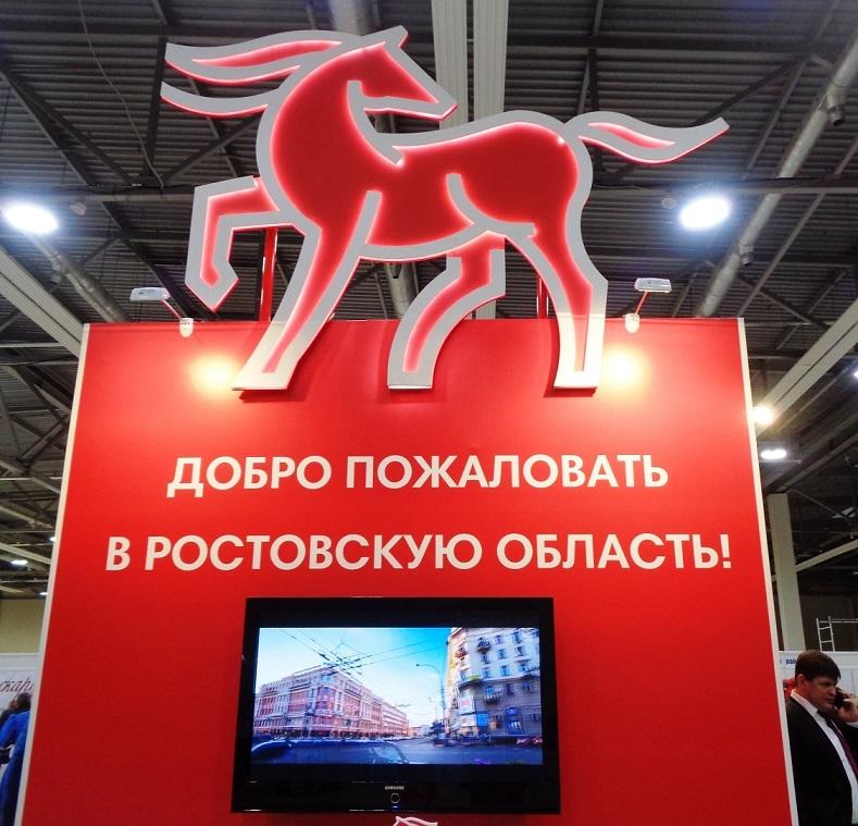 «Не думайте о красном коне»: В Ростовской области появился туристический бренд 1