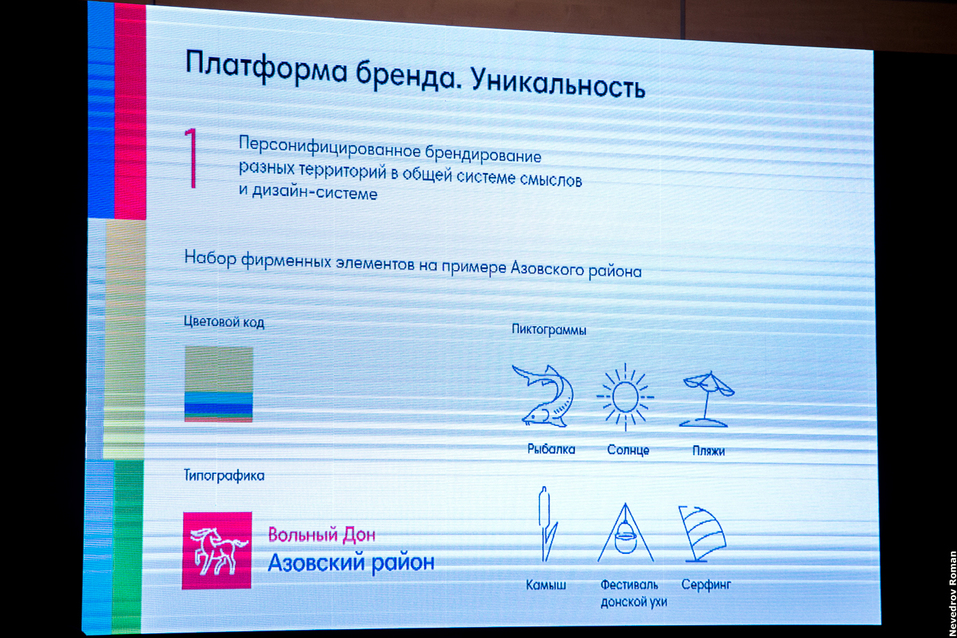 «Не думайте о красном коне»: В Ростовской области появился туристический бренд 3
