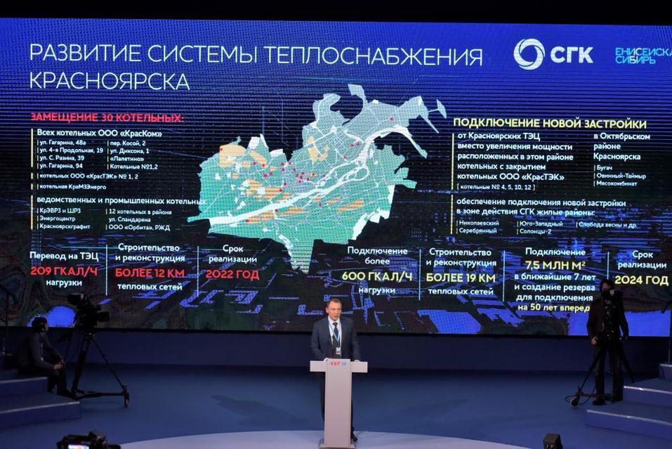 СГК готова вложить в развитие энергетики Красноярска свыше 50 млрд рублей 2