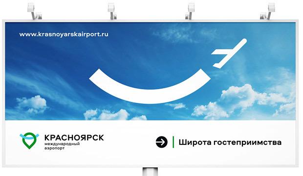 Эксперты оценили новый логотип красноярского аэропорта 1
