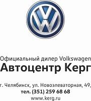 28 - 29 апреля в Автоцентре Керг пройдет большой уик-энд с Volkswagen Teramont 6