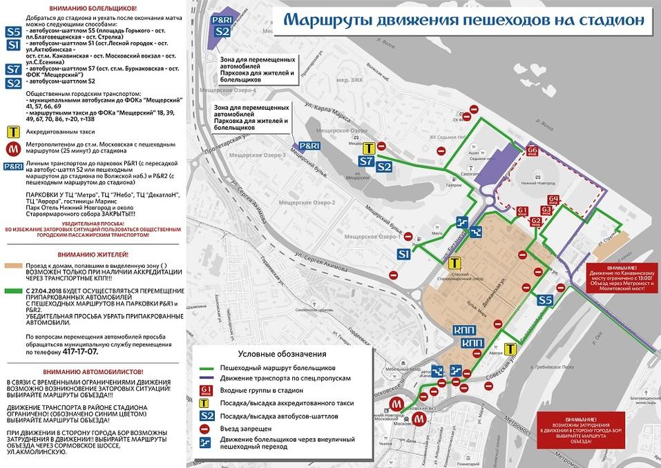 В районе стадиона «Нижний Новгород» ограничат движение. СХЕМА 1