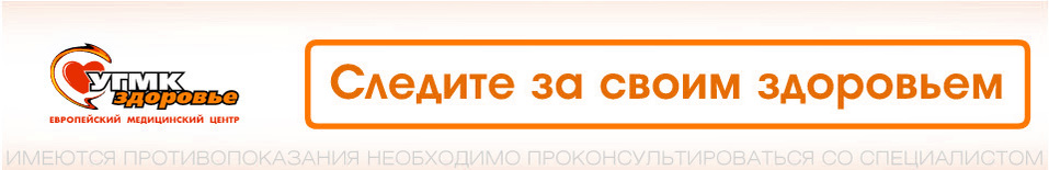 Европейский медицинский центр «УГМК-Здоровье» 1