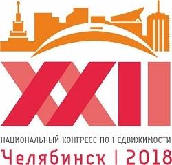 В Челябинске пройдет XXII Национальный конгресс по недвижимости 1