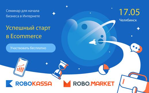 Семинар «Успешный старт в Ecommerce» пройдет в Челябинске  17 мая 1