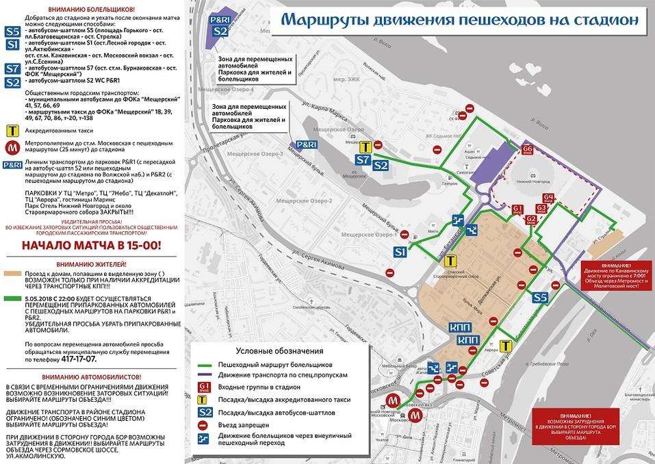 В Нижнем Новгороде из-за очередного футбольного матча изменится схема движения транспорта 1