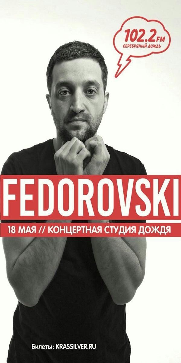 7 лет побед. День рождения радиостанции «Серебряный Дождь – Красноярск».   1