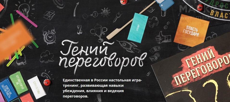 В Красноярске пройдёт первый фестиваль бизнес-игр «Гений игры» 2
