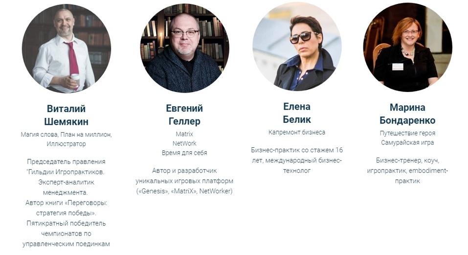 В Красноярске пройдёт первый фестиваль бизнес-игр «Гений игры» 1