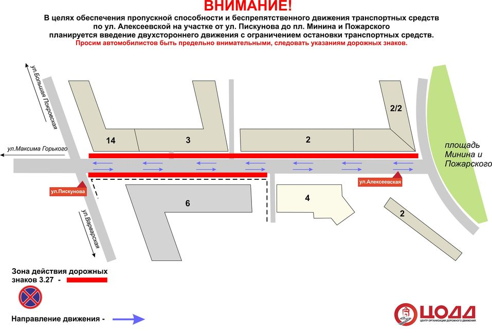 На нескольких улицах в центре Нижнего Новгороде изменится направление движения 1