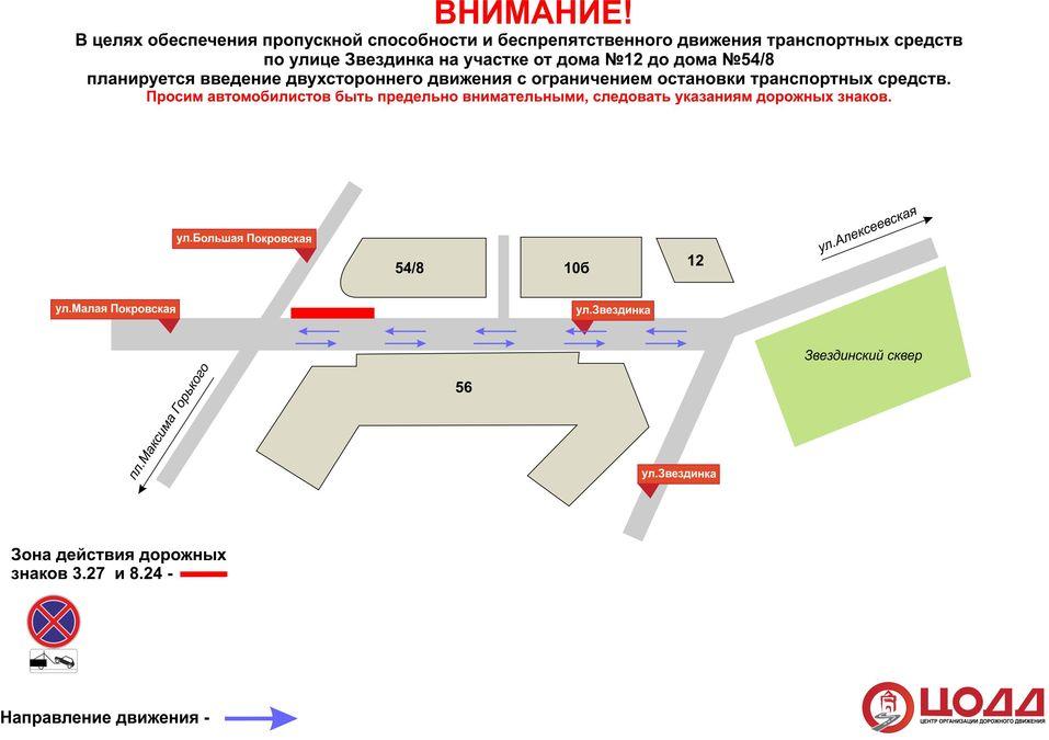 На нескольких улицах в центре Нижнего Новгороде изменится направление движения 2