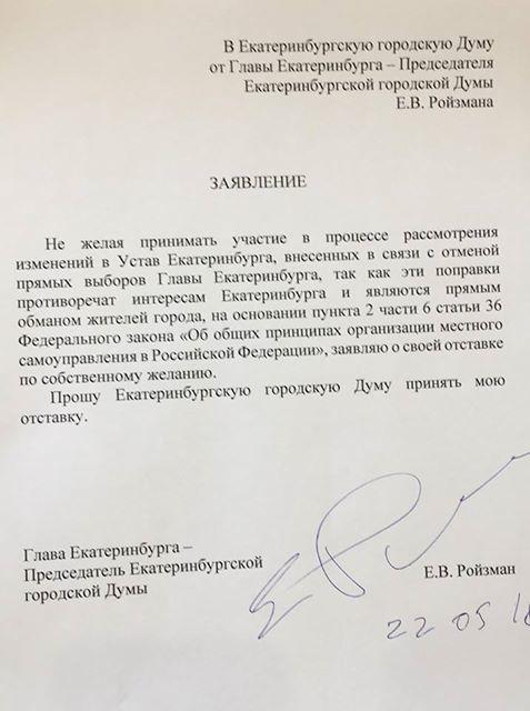 «Вышел по УДО». Евгений Ройзман покидает пост мэра Екатеринбурга 1