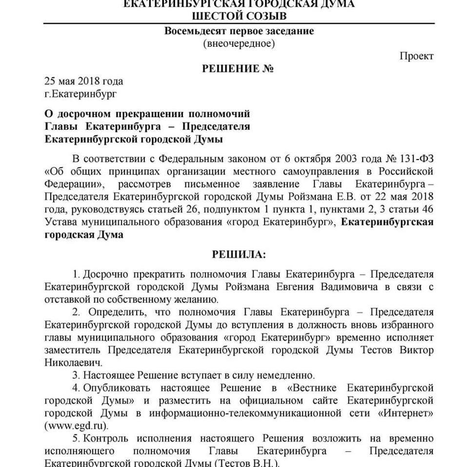 «Вышел по УДО». Евгений Ройзман покидает пост мэра Екатеринбурга 2