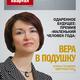 Архив журнала «Деловой квартал»-Красноярск 11