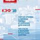 Архив журнала «Деловой квартал»-Красноярск 12