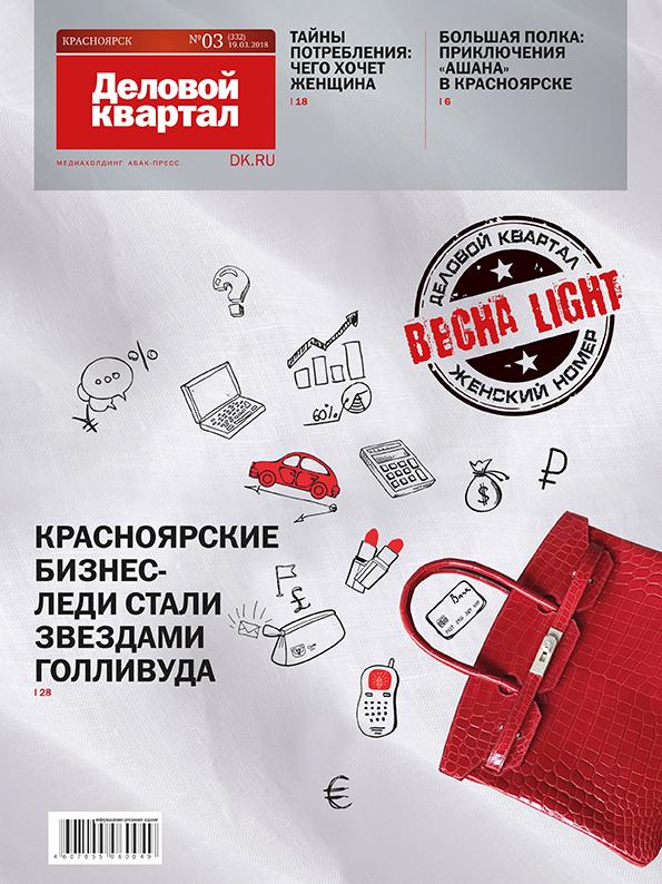 Архив журнала «Деловой квартал»-Красноярск 13