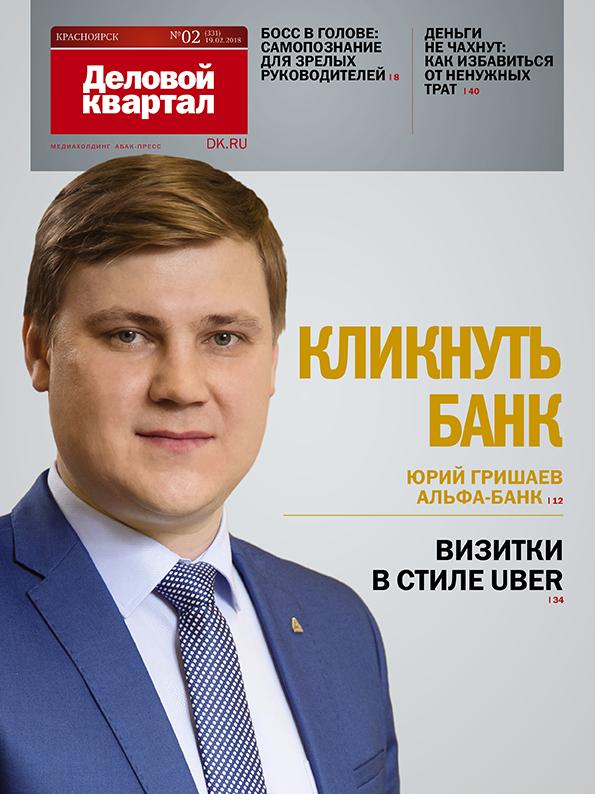 Архив журнала «Деловой квартал»-Красноярск 14