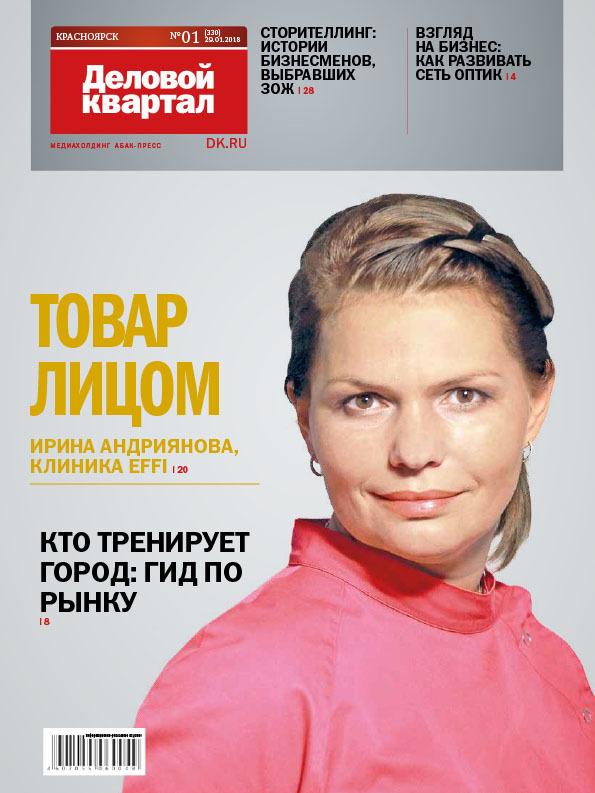 Архив журнала «Деловой квартал»-Красноярск 15
