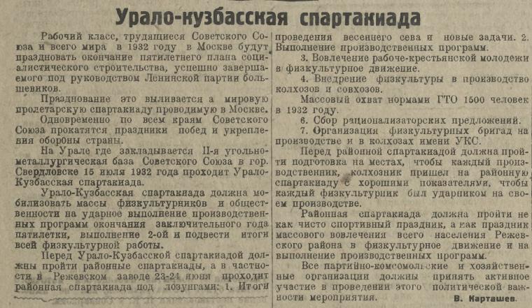 От велодрома до «Екатеринбург-Арены»: сто лет истории главного стадиона города  4