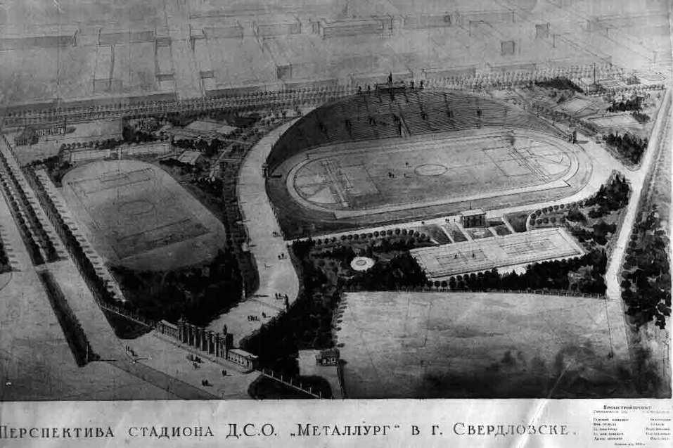 От велодрома до «Екатеринбург-Арены»: сто лет истории главного стадиона города  7