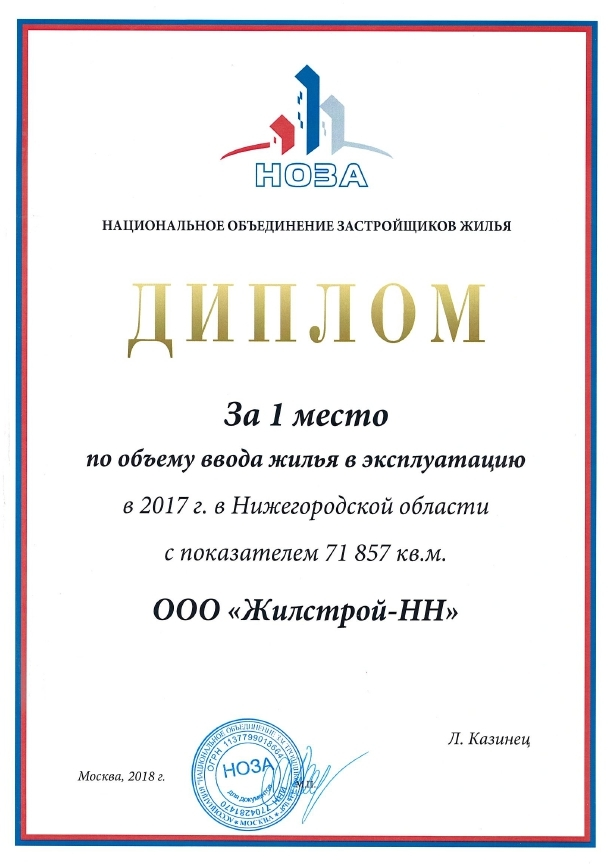 «Жилстрой-НН» отмечен почетным дипломом Национального объединения застройщиков жилья 1
