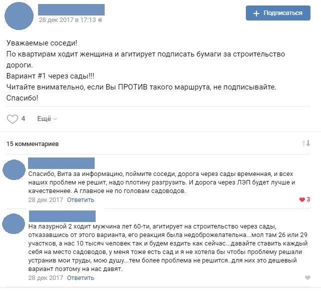 Власти решили уничтожить сады ради новой дороги под Челябинском 2