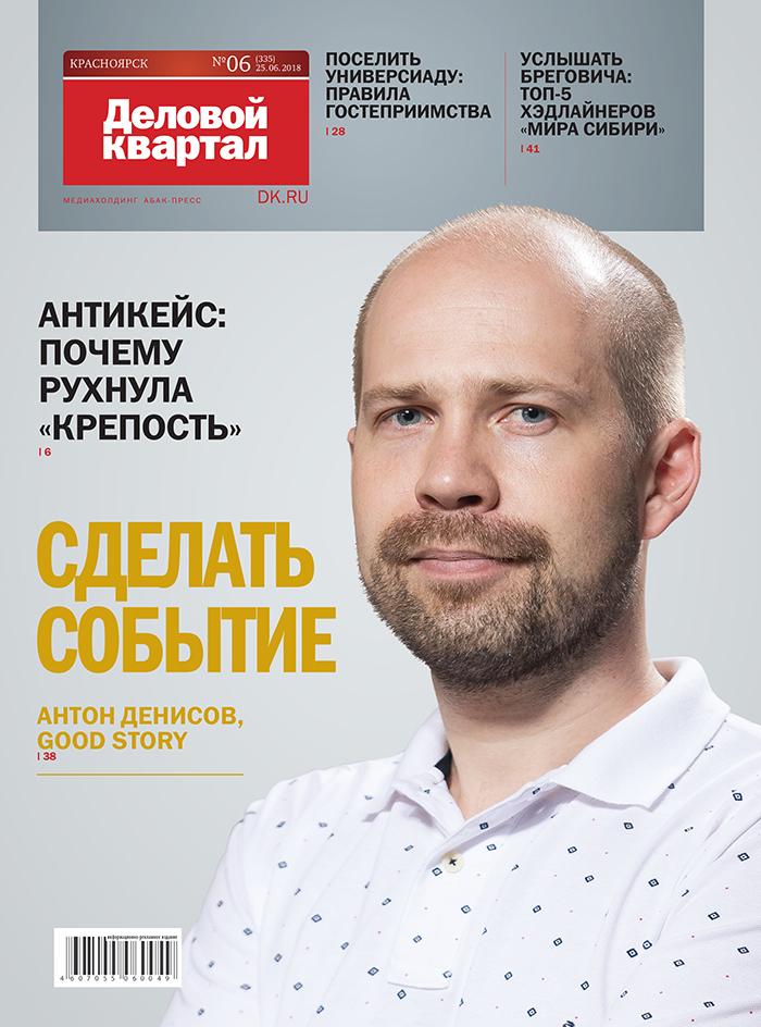 Архив журнала «Деловой квартал»-Красноярск 10