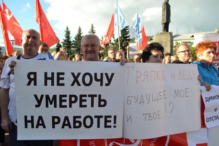 «За что нам дали 8 лет?».  В Нижегородской области выступили против пенсионной реформы 2