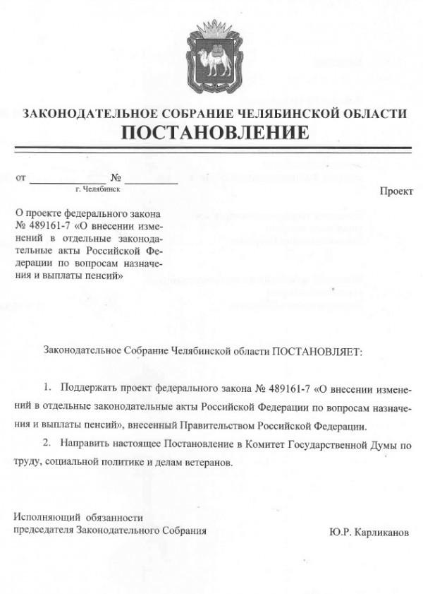 В Челябинской области депутатов призывают голосовать за повышение пенсионного возраста 1