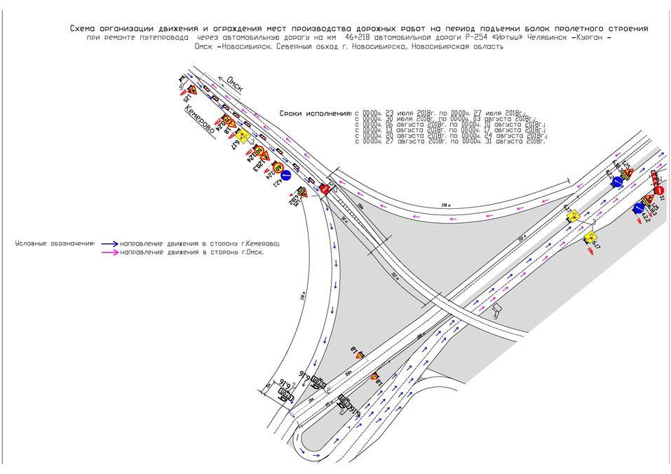 Часть Северного объезда закрыли для проезда, а въезд в город расширили 2