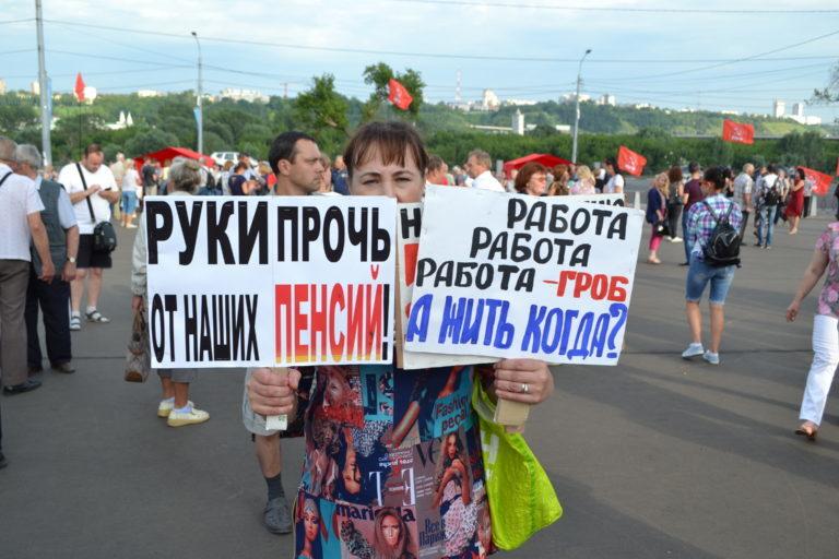 «Пенсионная реформа – это грабеж!» Протестная волна докатилась и до Нижнего Новгорода 2