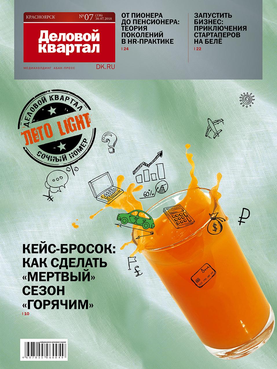 Архив журнала «Деловой квартал»-Красноярск 9