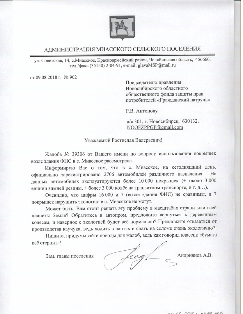 «Решайте проблему глобально!» На Южном Урале чиновник предложил жителям ходить в лаптях 1