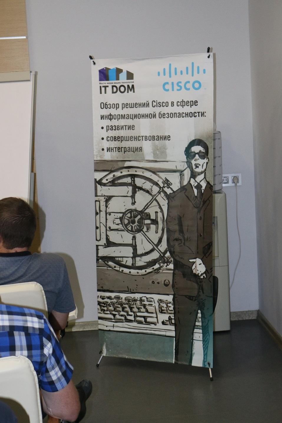 Компания АйТиДом совместно с Cisco Systems провела семинар по информационной безопасности 1
