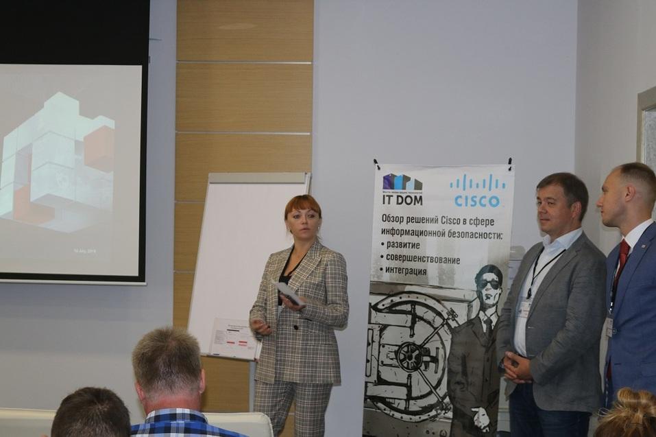 Компания АйТиДом совместно с Cisco Systems провела семинар по информационной безопасности 2