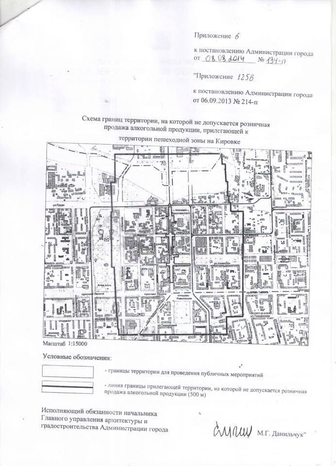 Бизнесменам Челябинска запретили продавать алкоголь в День города 1