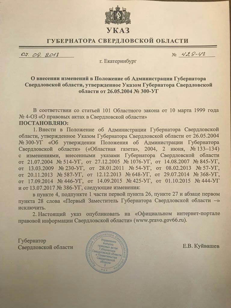Конфликт интересов. Почему Куйвашев снял Тунгусова накануне выборов 3