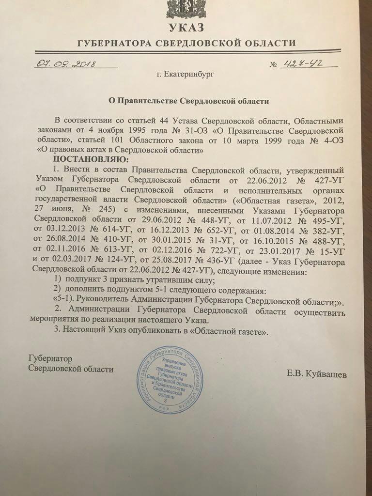 Конфликт интересов. Почему Куйвашев снял Тунгусова накануне выборов 4