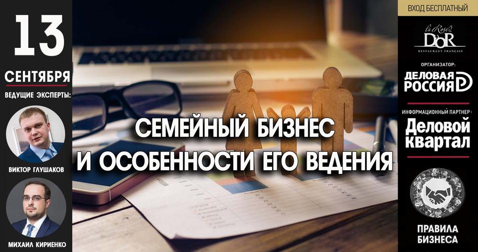 Челябинцев приглашают обсудить особенности ведения семейного бизнеса 1
