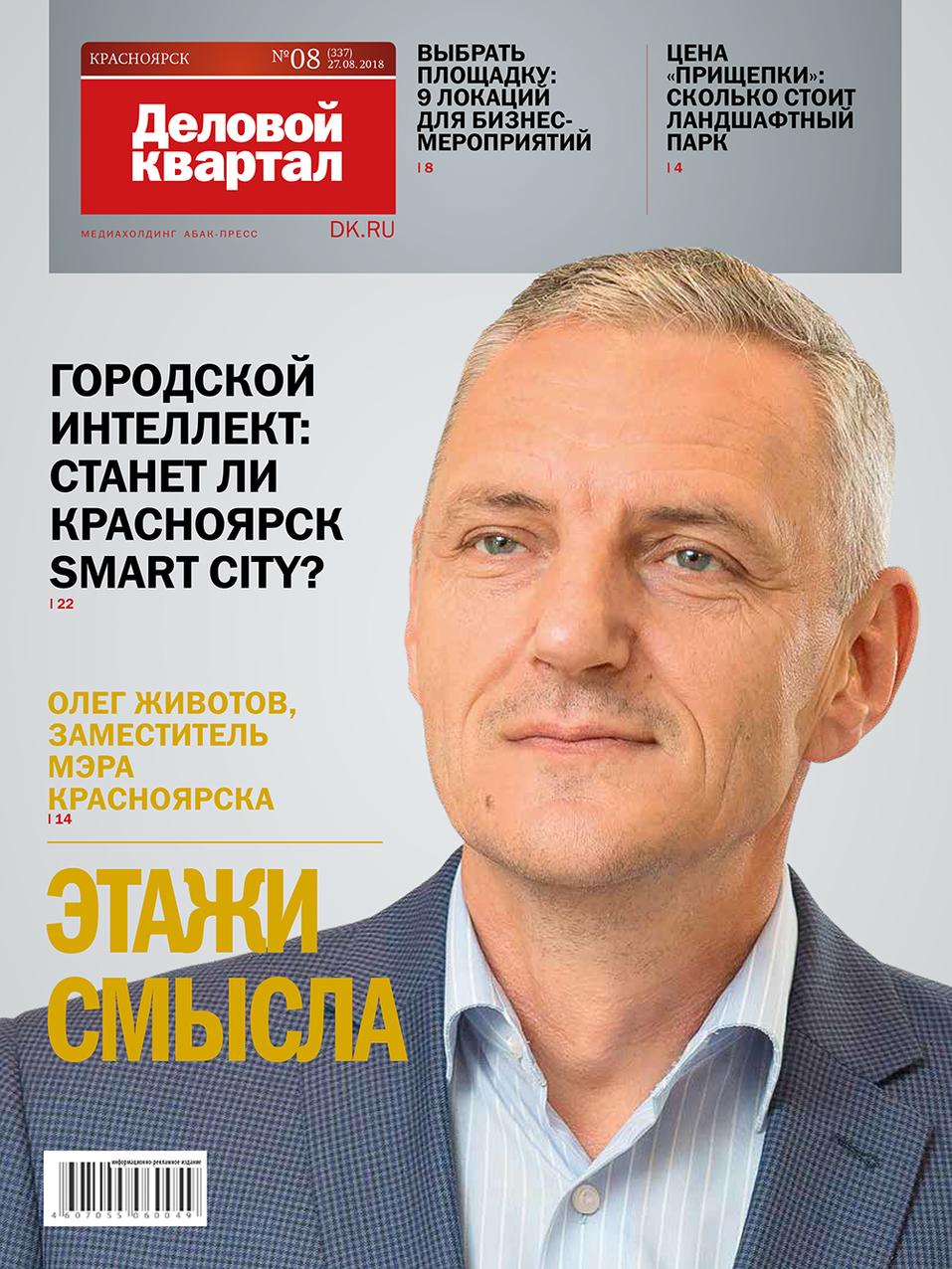 Архив журнала «Деловой квартал»-Красноярск 8