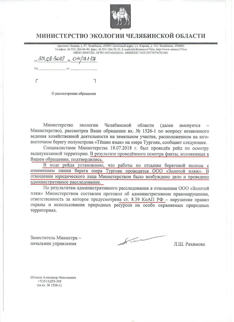 В Челябинской области возбуждено дело в отношении «Золотого пляжа» на озере Тургояк 2
