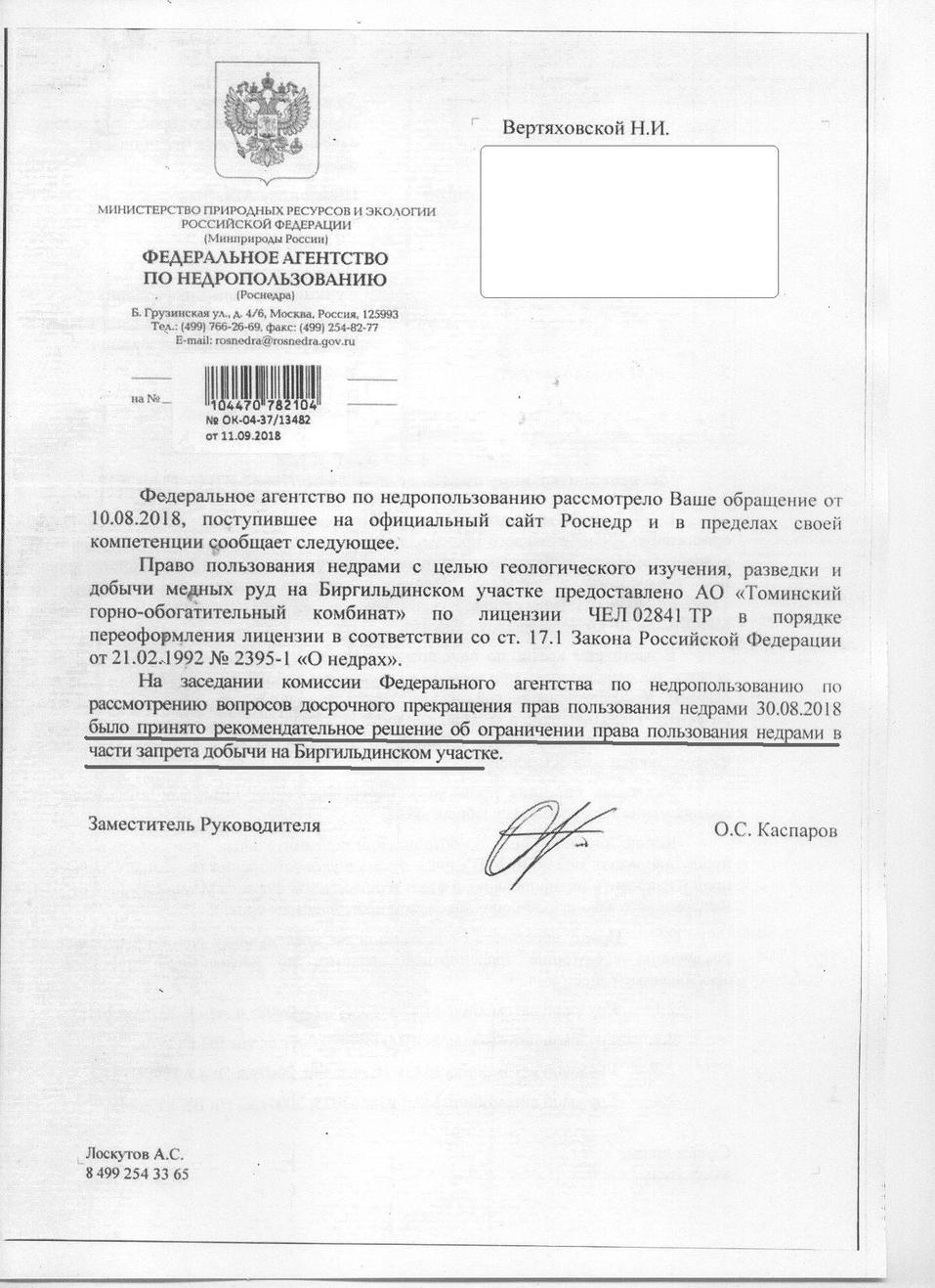 Томинскому ГОКу запретили добычу руды на одном из участков 1