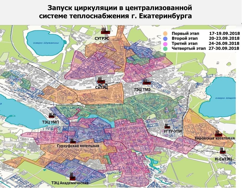 Ищите свой адрес. В Екатеринбурге опубликовали график запуска тепла 1