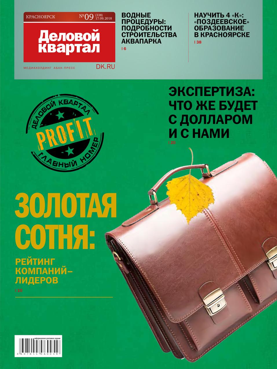 Архив журнала «Деловой квартал»-Красноярск 7