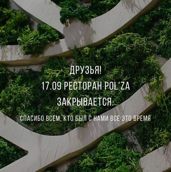 В Челябинске закрылся единственный вегетарианский ресторан 1