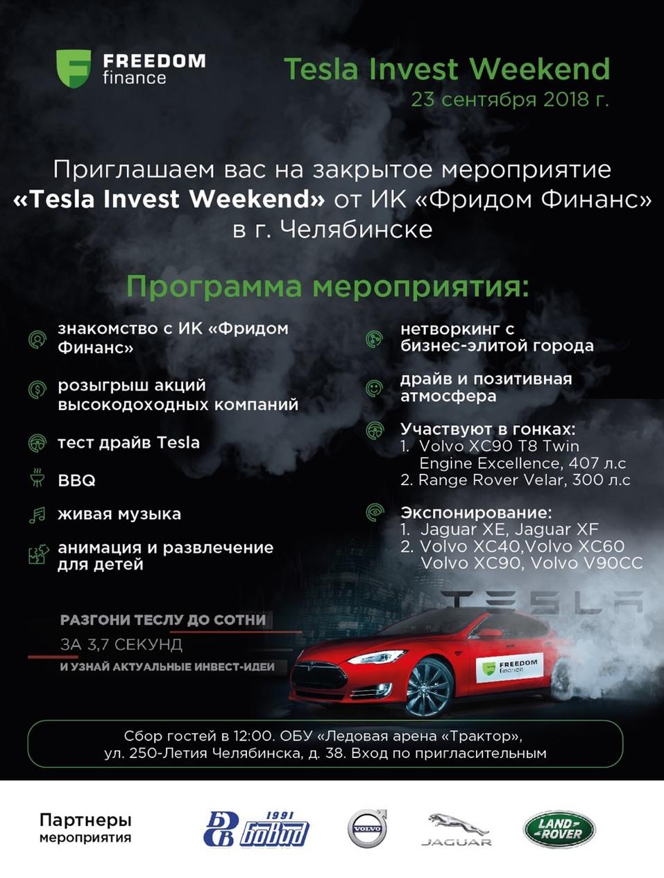 В Челябинске пройдут тест-драйвы электрокаров. К участию в шоу приглашены бизнесмены   1