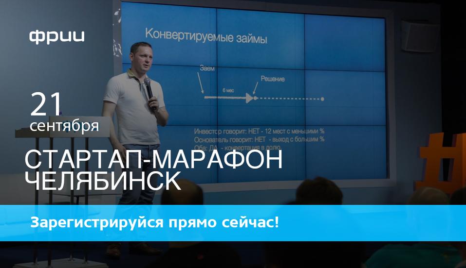 ФРИИ проведет в Челябинске «Стартап-марафон» для бизнеса ИТ-сферы  1