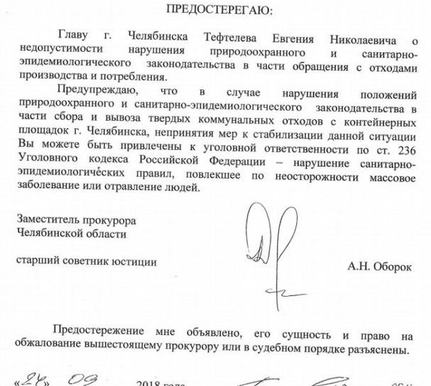 В Челябинске из-за мусорного коллапса объявили ЧС: Тефтелеву грозит уголовное дело  1